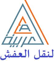 الشركة العربية لنقل العفش والاثاث بالدمام والخبر والجبيل